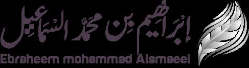 موقع الأستاذ إبْرَاهِيم بن محمد السِمَاعِيل